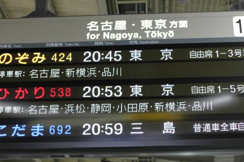 Train to Tokyo